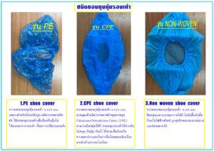 ชนิดของถุงหุ้มรองเท้า สำหรับ Automatic shoe cover dispenser เครื่องหุ้มรองเท้าอัตโนมัติ รุ่น QY-II200